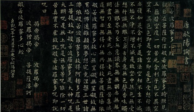 tang_heart_sutra